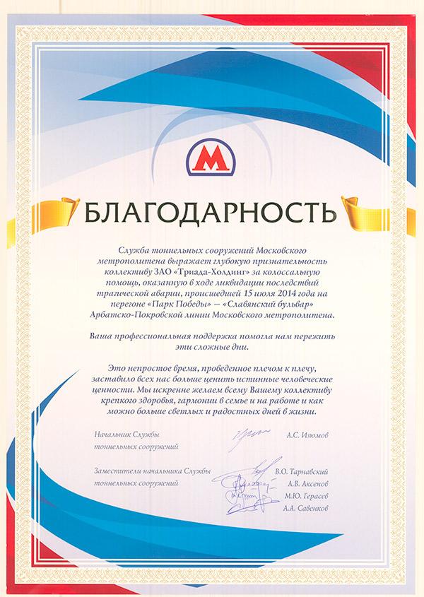 Благодарность от службы тоннельных сооружений Московского метрополитена