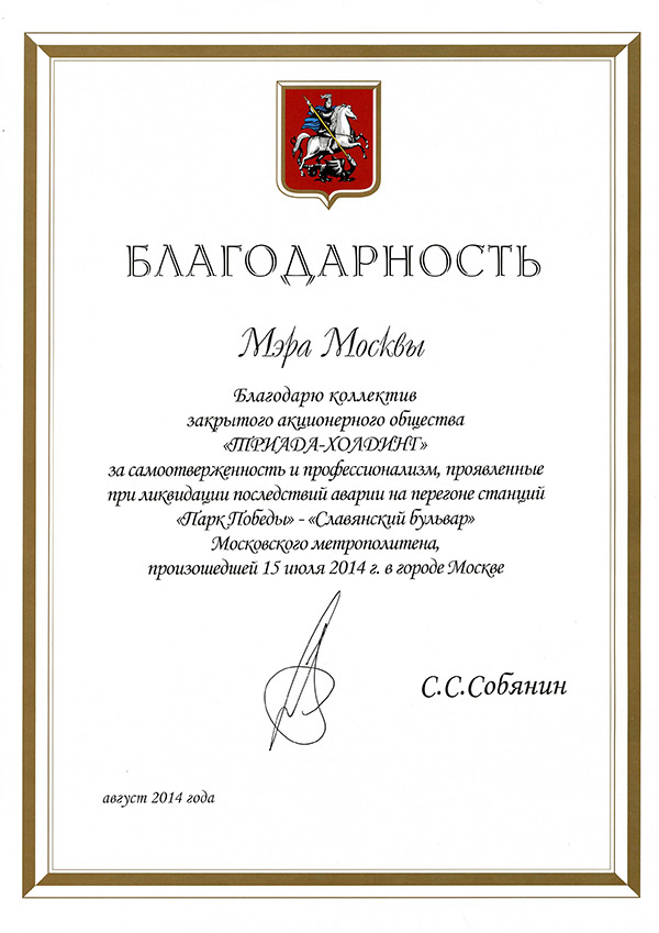 Благодарность Мэра Москвы С.С Собянина