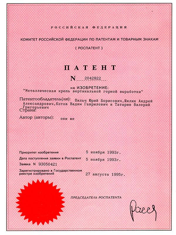 Патент №2042822 Металлическая крепь вертикальной горной выработки