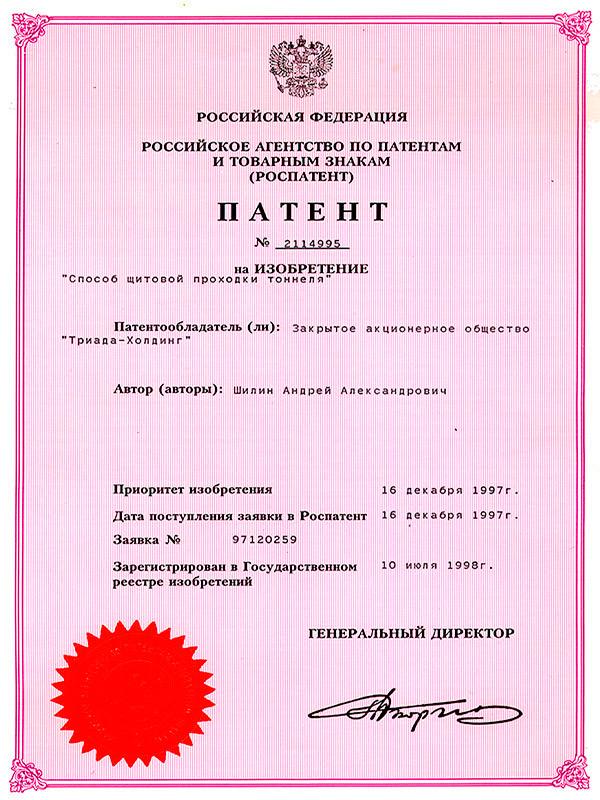 Патент №2114995 Способ щитовой проходки тоннеля