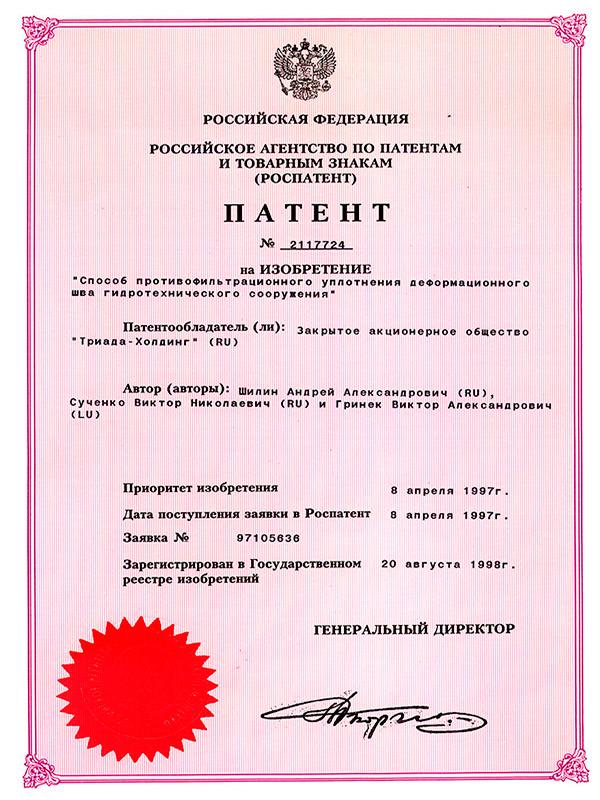 Патент №2117724 Способ противофильтрационного уплотнения деформационного шва гидротехнического сооружения