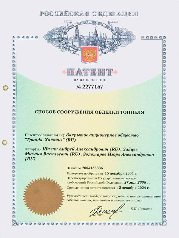 Патент №2277147 Способ сооружения обделки тоннеля
