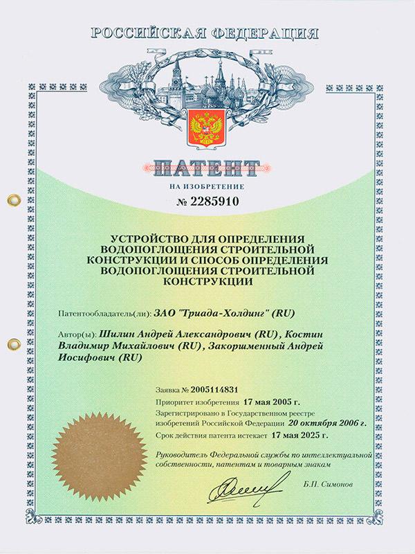Патент №2285910 Устройство для определения водопоглощения строительной конструкции и способ определения водопоглощения строительной конструкции