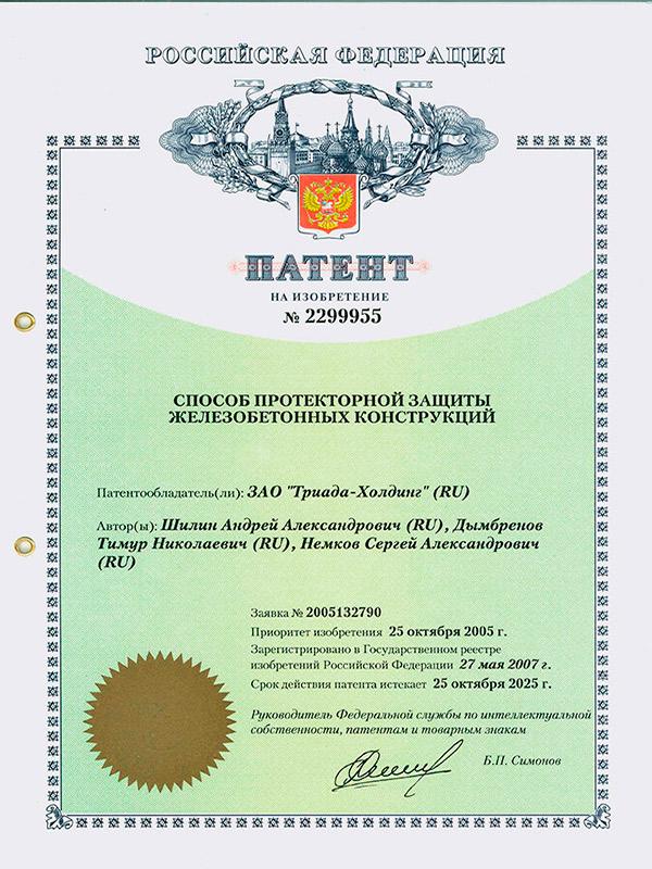 Патент №2299955 Способ протекторной защиты железобетонных конструкций