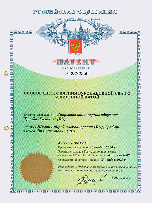 Патент №2322550 Способ изготовления буронабивной сваи с уширенной пятой