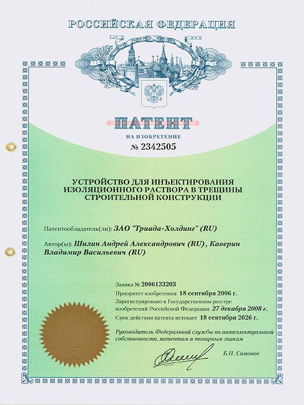 Патент №2342505 Устройство для инъектирования изоляционного раствора в трещины строительной конструкции