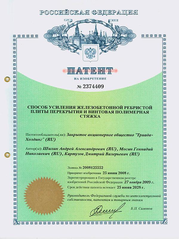 Патент №2374409 Способ усиления железобетонной ребристой плиты перекрытия и винтовая полимерная стяжка