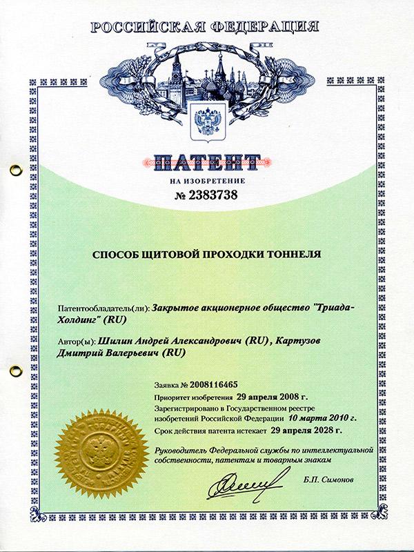 Патент №2383738 Способ щитовой проходки тоннеля