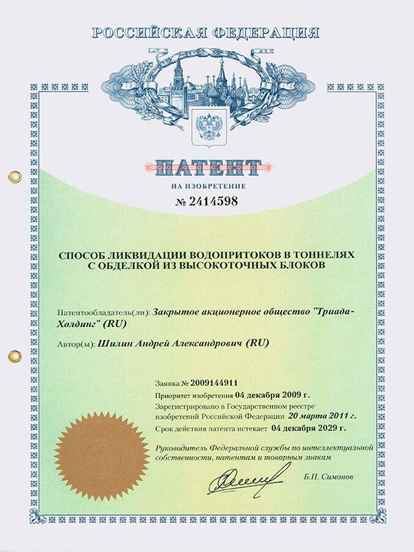 Патент №2414598 Способ ликвидации водопритоков в тоннелях с обделкой из высокоточных блоков