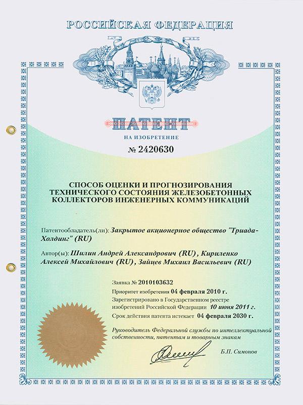 Патент №2420630 Способ оценки и прогнозирования технического состояния железобетонных коллекторов инженерных коммуникаций