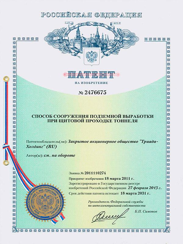 Патент №2476675 Способ сооружения подземной выработки при щитовой проходке тоннеля