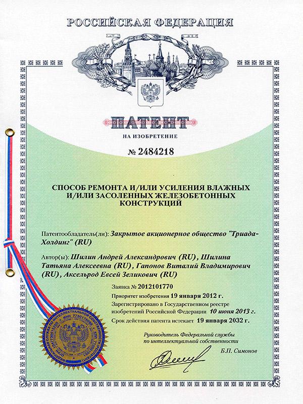Патент №2484218 Способ ремонта и/или усиления влажных и/или засоленных железобетонных конструкций