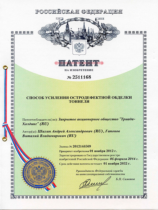 Патент №2511168 Способ усиления остродефектной обделки тоннеля