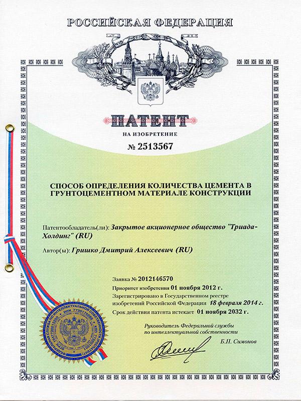 Патент №2513567 Способ определения количества цемента в грунтоцементном материале конструкции