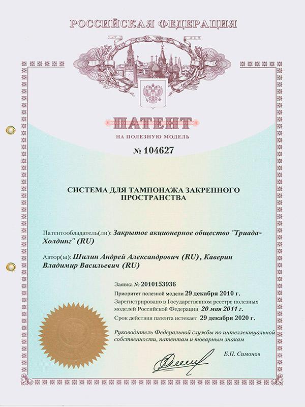 Патент №104627 Система для тампонажа закрепного пространства