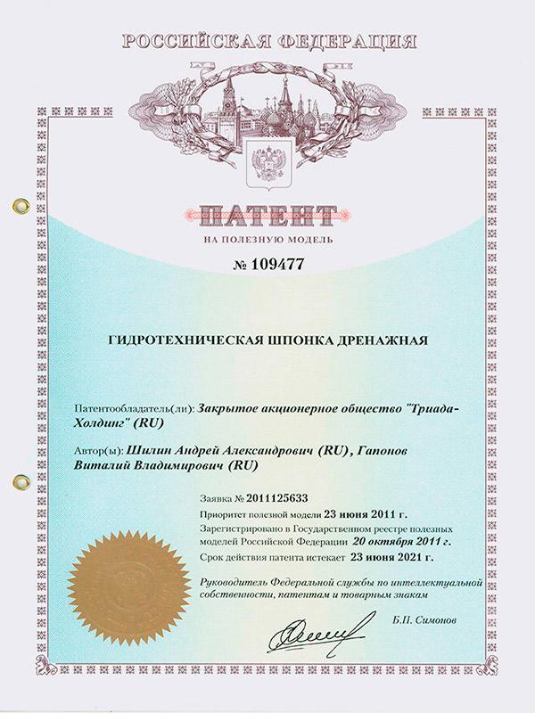 Патент №109477 Гидротехническая шпонка дренажная