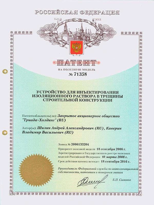 Патент №71358 Устройство для инъектирования изоляционного раствора в трещины строительной конструкции