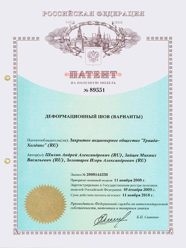 Патент №89551 Деформационный шов (варианты)
