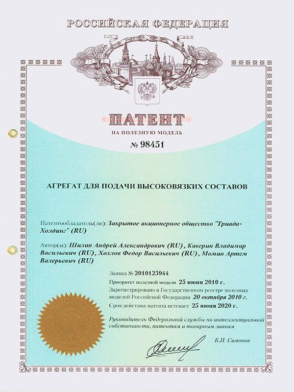 Патент №98451 Агрегат для подачи высоковязких составов