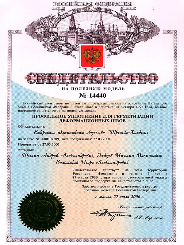 Свидетельство №14440 Профильное уплотнение для герметизации деформационных швов (Гармония)