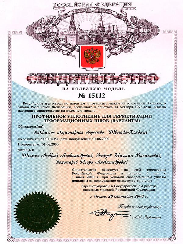 Свидетельство №15112 Профильное уплотнение для герметизации деформационных швов (Стрела)