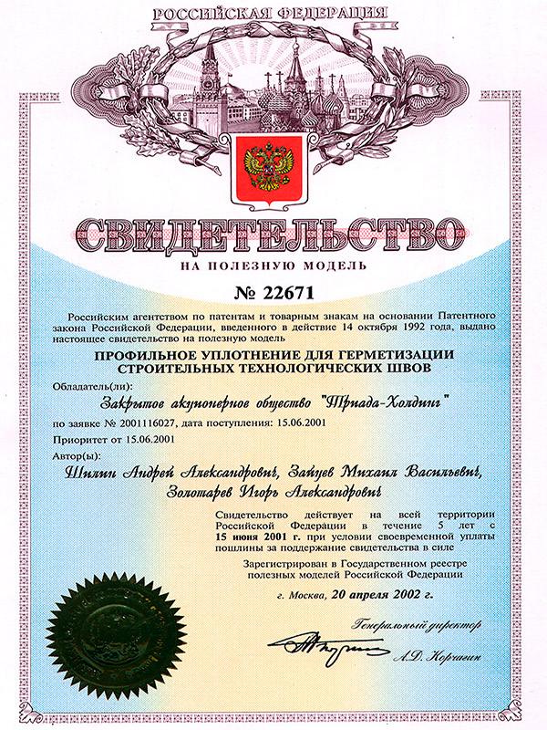 Свидетельство №22671 Профильное уплотнение для герметизации деформационных швов (Змейка)
